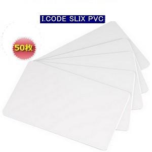 ISOカード【I-CODE SLIX】PVC素材【光沢表面仕上げ】RFID/ICカード/周波数帯13.56MHz/無地[数量50枚]
