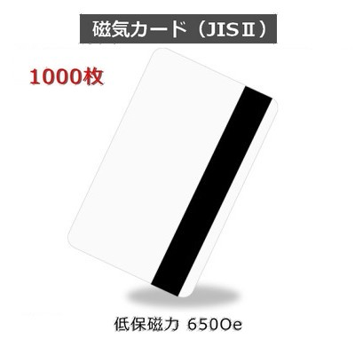 JISII 磁気カード 650 Oe エルステッド 低保磁力 厚さ ISO規格サイズ 白無地 お得なキャンペーンを実施中 000枚 1 86x54mm 直営限定アウトレット 0.76mm
