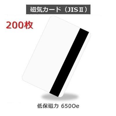 JISII 磁気カード【650 Oe(エルステッド) 低保磁力】[厚さ 0.76mm]ISO規格サイズ(86x54mm)/白無地【200枚】