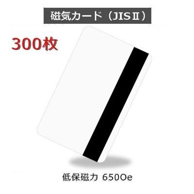 JISII 磁気カード【650 Oe(エルステッド) 低保磁力】[厚さ 0.76mm]ISO規格サイズ(86x54mm)/白無地【300枚】
