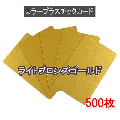 ★特価★【入荷】カラープラスチックカード【厚さ0.76mm】ISO規格サイズ(86x54mm)(ライトブロンズゴールド)PVC素材/無地(両面)【500枚】【即日発送】【送料無料】