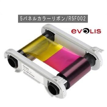 Evolis社製(エボリス) 5パネルカラーリボン/YMCKO【R5F002】(Zenius用)インクリボン【即日発送】