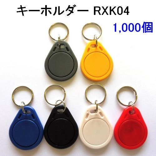 キーホルダータグ【RXK04】RFID/ICタグ[FeliCa Lite-S(フェリカライトエス)]周波数帯13.56MHz[1000個]