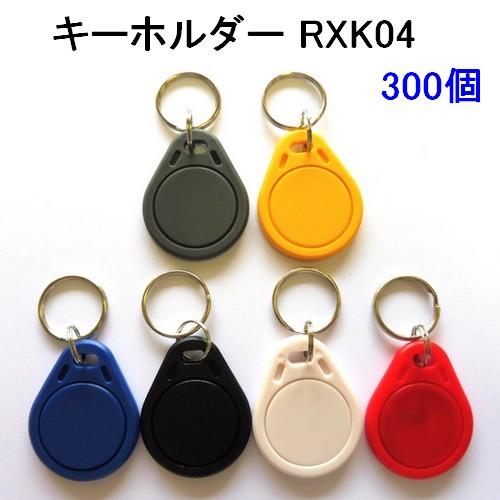 キーホルダータグ【RXK04】RFID/ICタグ[FeliCa Lite-S(フェリカライトエス)]周波数帯13.56MHz[300個]