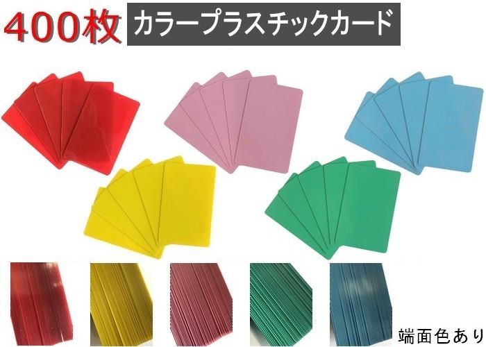 カラープラスチックカード【厚さ0.76mm】ISO規格サイズ(86x54mm)(レッド・イエロー・グリーン・スカイブルー・ピンク)PVC素材/無地(両面・端面あり)【400枚】