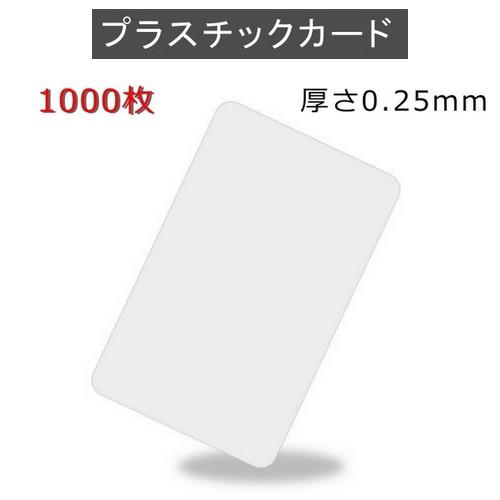 PVCプラスチックカード 【厚さ0.25mm(最薄口)】ISO規格サイズ(86x54mm)/白無地【1,000枚】【即日発送】