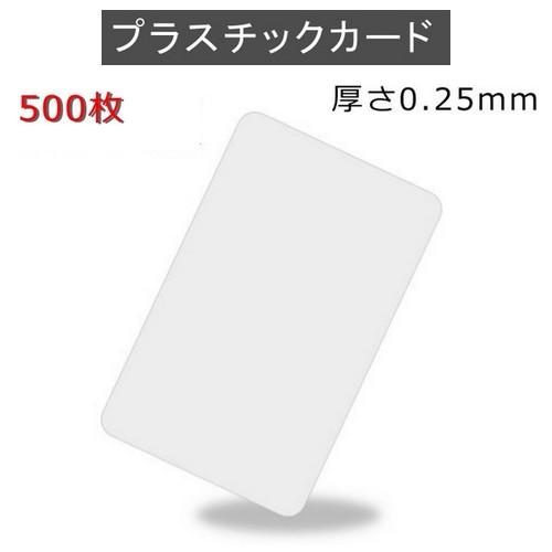 PVCプラスチックカード 【厚さ0.25mm(最薄口)】ISO規格サイズ(86x54mm)/白無地【500枚】【即日発送】