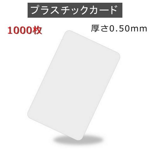 PVCプラスチックカード 【厚さ0.5mm(2/3薄口)】ISO規格サイズ(86x54mm)/白無地【1,000枚】【即日発送】