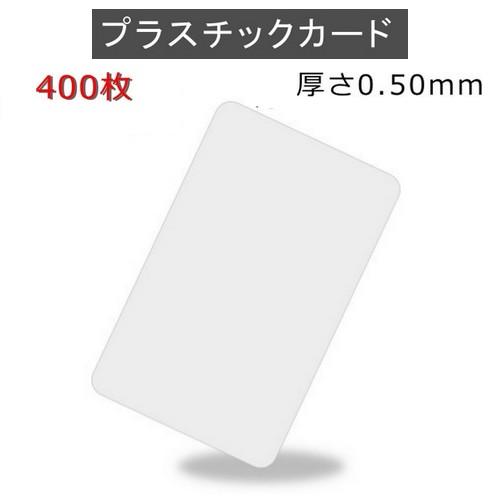 PVCプラスチックカード 【厚さ0.5mm(2/3薄口)】ISO規格サイズ(86x54mm)/白無地【400枚】【即日発送】