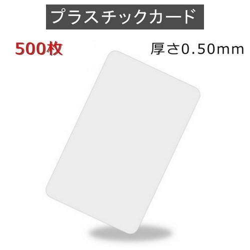 PVCプラスチックカード 【厚さ0.5mm(2/3薄口)】ISO規格サイズ(86x54mm)/白無地【500枚】【即日発送】
