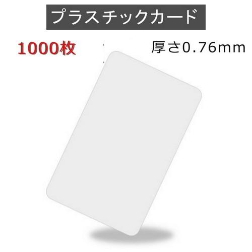 PVCプラスチックカード 【厚さ0.76mm】ISO規格サイズ(86x54mm)/クレジットカード仕様/白無地【1,000枚】【即日発送】