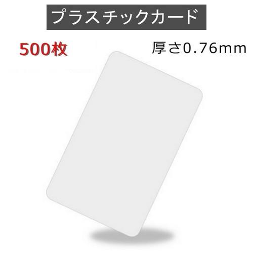 PVCプラスチックカード 【厚さ0.76mm】ISO規格サイズ(86x54mm)/クレジットカード仕様/白無地【500枚】【即日発送】