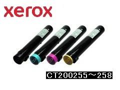 【大幅値下げ!!】ゼロックス(XEROX) CT200255~258 4色セット リサイクルトナーお買い得!【1年間品質保証付き・即日発送】