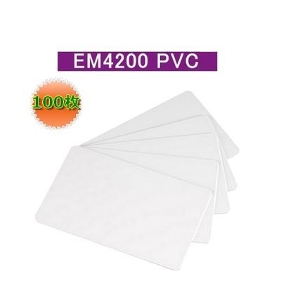 ISOカード【EM4200】PVC素材/LF/周波数帯125KHz/無地タイプ/100枚