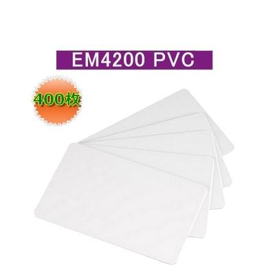 ISOカード【EM4200】PVC素材/LF/周波数帯125KHz/無地タイプ/400枚