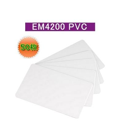 ISOカード【EM4200】PVC素材/LF/周波数帯125KHz/無地タイプ/50枚
