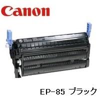 対応機種:LBP-2510 LBP-5500 大幅値下げ キャノン CANON リターン品 リサイクルトナー EP-85 6ヶ月品質保証付き 特価キャンペーン ブラック 通常便なら送料無料