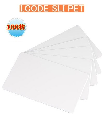 ISOカード【I-CODE SLI 】PET素材/RFID/ICカード/周波数帯13.56MHz/無地[数量100枚]