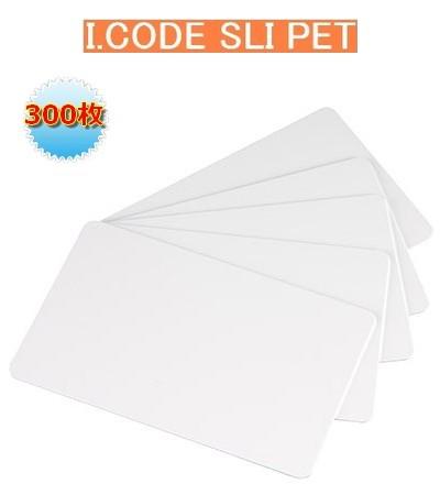 ISOカード【I-CODE SLI 】PET素材/RFID/ICカード/周波数帯13.56MHz/無地[数量300枚]