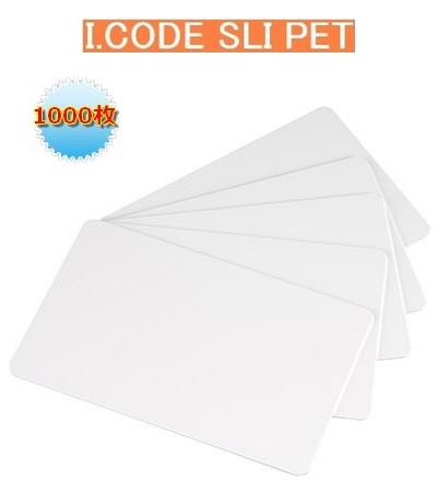ISOカード【I-CODE SLI 】PET素材/RFID/ICカード/周波数帯13.56MHz/無地[数量1,000枚]