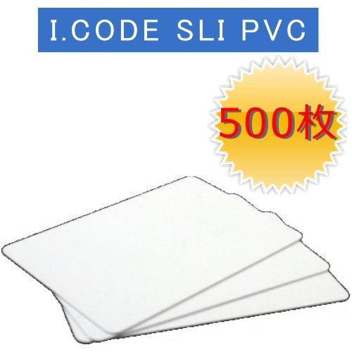 ISOカード【I-CODE SLI 】PVC素材【光沢表面仕上げ】RFID/ICカード/周波数帯13.56MHz/無地[数量500枚]