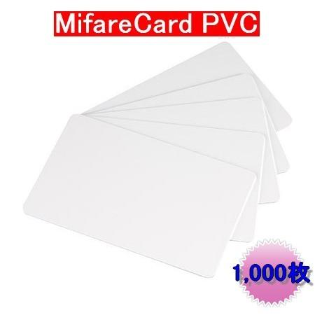 ISOカード【Mifare 1K】(マイフェア)PVC素材/RFID/ICカード/周波数帯13.56MHz/無地[数量1,000枚]
