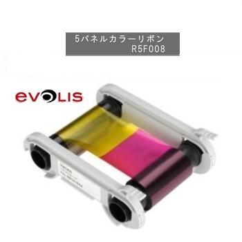 Evolis社製(エボリス) 5パネルカラーリボン/YMCKO【R5F008】(Primacy用)インクリボン【即日発送】