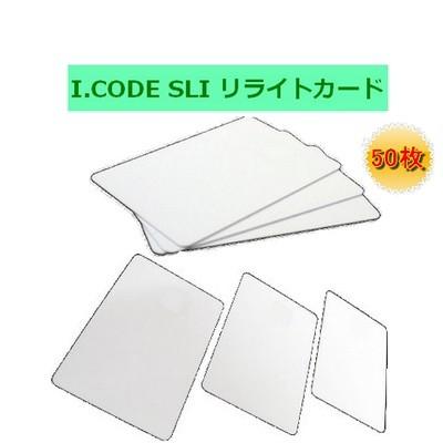 リライトカード / リライタブルカード【I-CODE SLI】周波数帯13.56MHz/RFID/ICカード/無地[50枚]