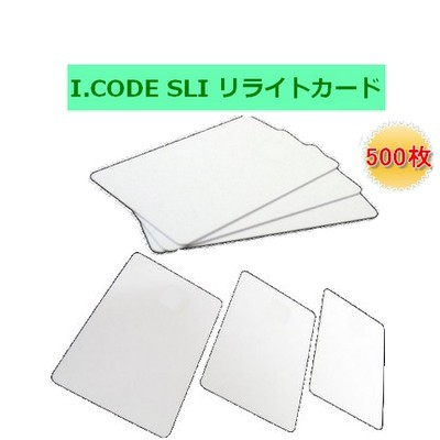 リライトカード / リライタブルカード【I-CODE SLI】周波数帯13.56MHz/RFID/ICカード/無地[500枚]