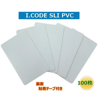 ISOカード【I-CODE SLI 】裏面粘着テープ付/PVC素材【光沢表面仕上げ】RFID/ICカード/周波数帯13.56MHz/無地[数量100枚]