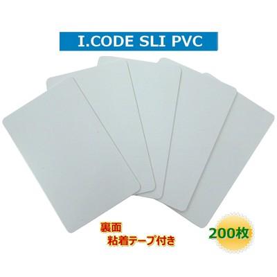 【送料込】 ISOカード【I-CODE SLI 】裏面粘着テープ付/PVC素材【光沢表面仕上げ】RFID/ICカード/周波数帯13.56MHz/無地[数量200枚], TOKI ポケットチーフ 7b203c35