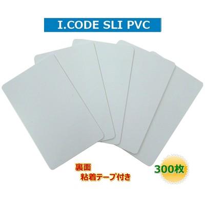 ISOカード【I-CODE SLI 】裏面粘着テープ付/PVC素材【光沢表面仕上げ】RFID/ICカード/周波数帯13.56MHz/無地[数量300枚]
