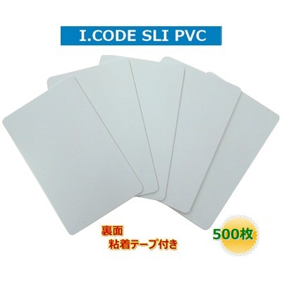 ISOカード【I-CODE SLI 】裏面粘着テープ付/PVC素材【光沢表面仕上げ】RFID/ICカード/周波数帯13.56MHz/無地[数量500枚]
