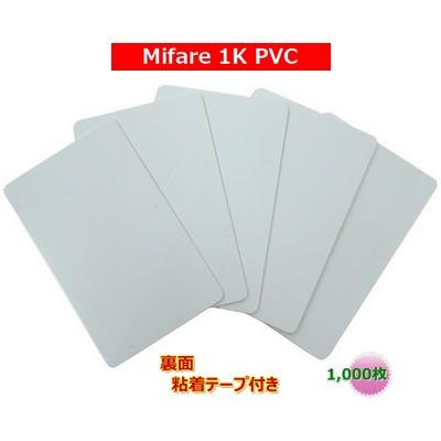 ISOカード【Mifare 1K(S50)】(マイフェア)裏面粘着テープ付/PVC素材【光沢表面仕上げ】RFID/ICカード/周波数帯13.56MHz/無地[数量1,000枚]