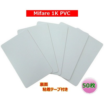 ISOカード【Mifare 1K(S50)】(マイフェア)裏面粘着テープ付/PVC素材【光沢表面仕上げ】RFID/ICカード/周波数帯13.56MHz/無地[数量50枚]