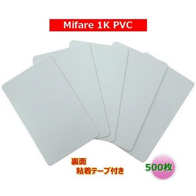 ISOカード【Mifare 1K(S50)】(マイフェア)裏面粘着テープ付/PVC素材【光沢表面仕上げ】RFID/ICカード/周波数帯13.56MHz/無地[数量500枚]