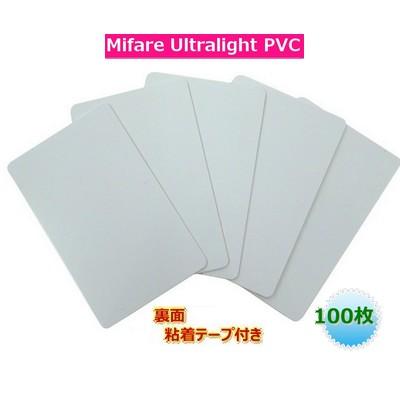 ISOカード【Mifare Ultralight EV1】(マイフェアウルトラライト EV1)裏面粘着テープ付/PVC素材【光沢表面仕上げ】RFID/ICカード/周波数帯13.56MHz/無地[数量100枚]