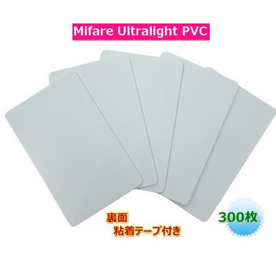 ISOカード【Mifare Ultralight EV1】(マイフェアウルトラライト EV1)裏面粘着テープ付/PVC素材【光沢表面仕上げ】RFID/ICカード/周波数帯13.56MHz/無地[数量300枚]