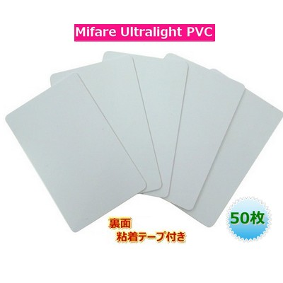 ISOカード【Mifare Ultralight EV1】(マイフェアウルトラライト EV1)裏面粘着テープ付/PVC素材【光沢表面仕上げ】RFID/ICカード/周波数帯13.56MHz/無地[数量50枚]