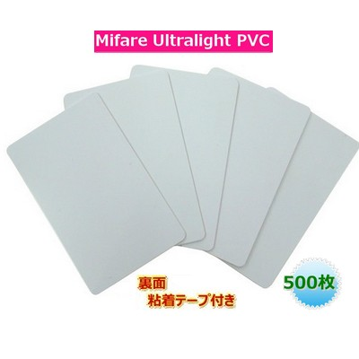 ISOカード【Mifare Ultralight EV1】(マイフェアウルトラライト EV1)裏面粘着テープ付/PVC素材【光沢表面仕上げ】RFID/ICカード/周波数帯13.56MHz/無地[数量500枚]