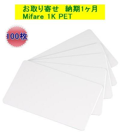【予約】【取寄せ商品】ISOカード【Mifare 1K(S50)(マイフェア)】ISO14443A準拠/13.56MHz帯/RFID/ICカード/PET素材/無地[数量100枚]
