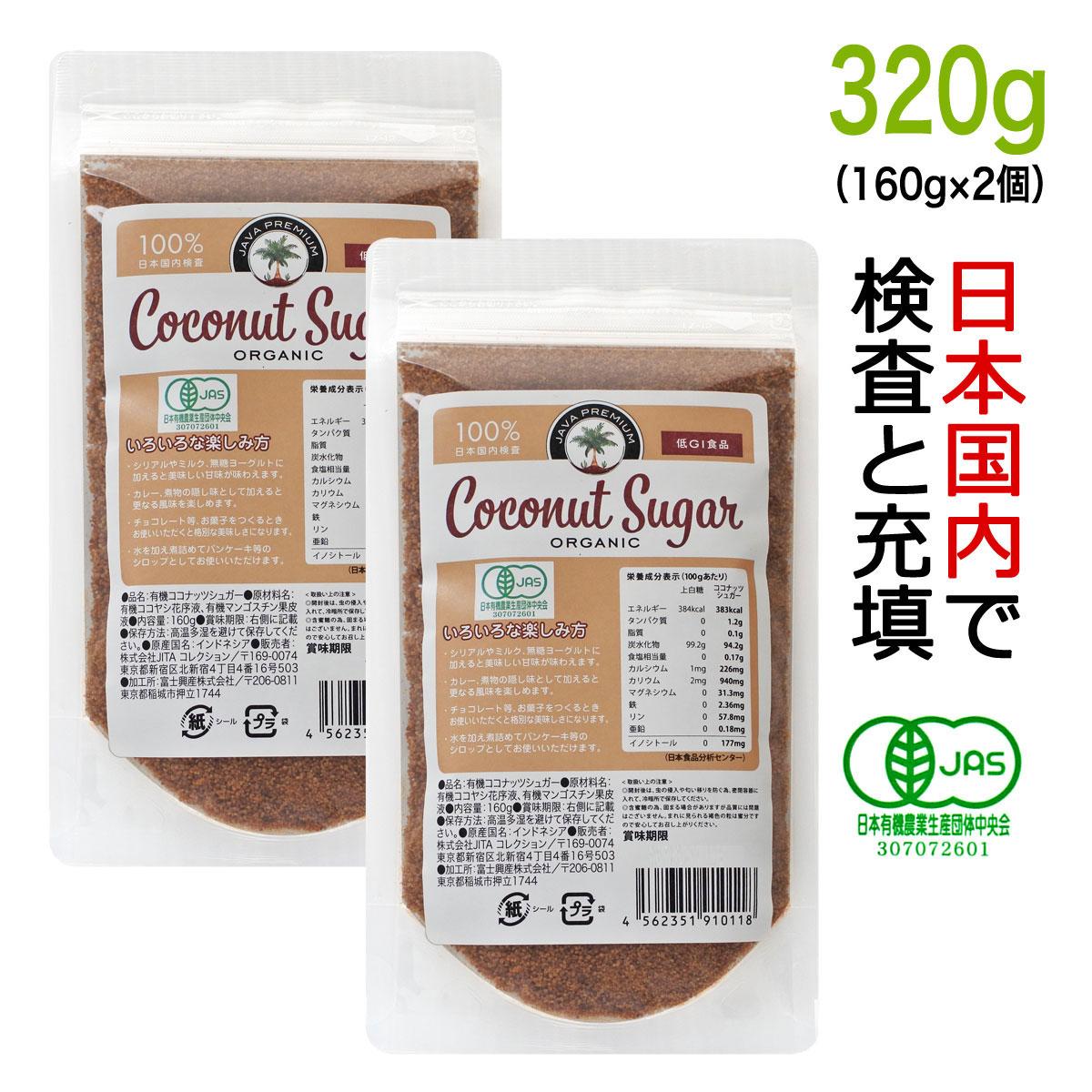 JITA existence machine coconut sugar low GI food 160 g *2 (320 g)