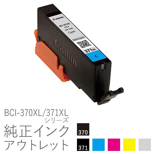 色が選べる 純正インク 箱なしアウトレット キヤノン BCI-370XL ◆高品質 訳あり 大容量 30クーポン 371XLシリーズ 送料込