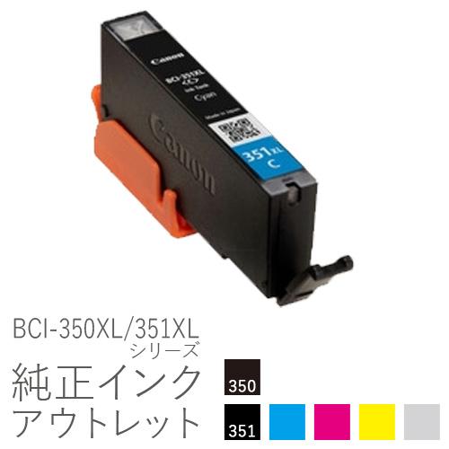 色が選べる 今だけスーパーセール限定 純正インク 高額売筋 箱なしアウトレット キヤノン BCI-350XL 351XLシリーズ 大容量 30クーポン 訳あり