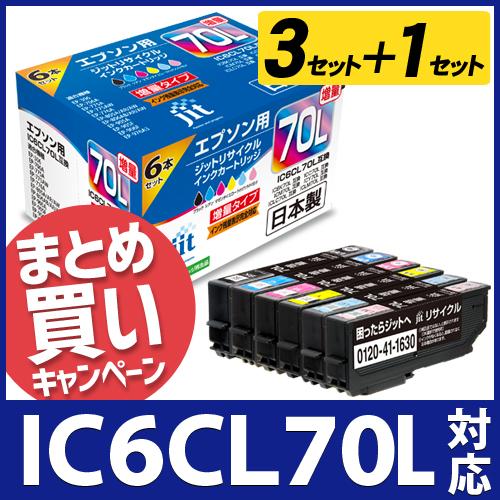 インク エプソン EPSON IC6CL70L(増量) 6色セット対応×3セット+おまけで1セット ジット リサイクルインク カートリッジ【ラッキーシール対応】【送料無料】