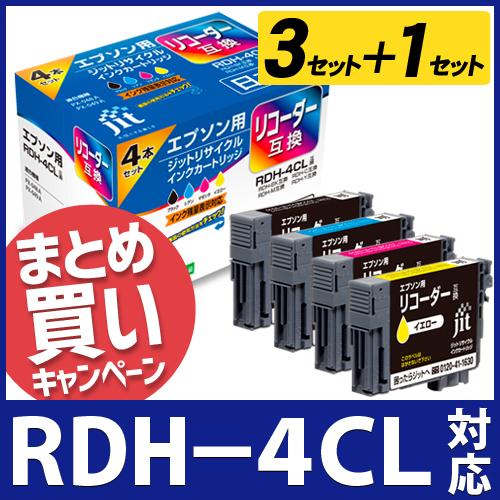 インク エプソン EPSON RDH-4CL(リコーダー) 4色セット対応×3セット+おまけで1セット ジット リサイクルインク カートリッジ【ラッキーシール対応】【送料無料】