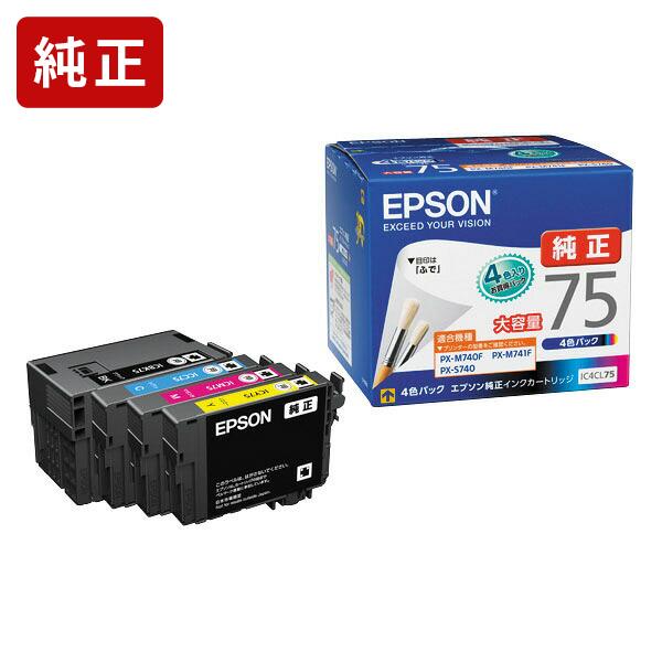 純正 エプソン IC4CL75 4色パック インクカートリッジ EPSON ふで [SEI]【送料無料】【ゆうパケット対応不可】