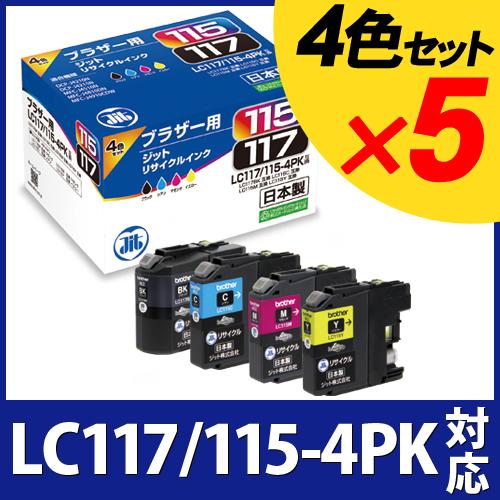 【4色×5セット】ブラザー brother LC117/115-4PK 4色セット対応 ジット リサイクルインク カートリッジ【送料無料】【ラッキーシール対応】