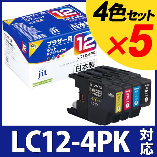 【4色×5セット】ブラザー brother LC12-4PK 4色セット対応 ジット リサイクルインク カートリッジ【送料無料】
