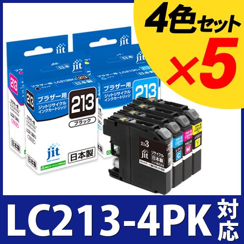 【4色×5セット】ブラザー brother LC213-4PK 4色セット対応 ジット リサイクルインク カートリッジ【ゆうパケット対応不可】【送料無料】